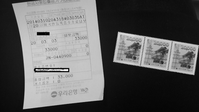 stamp receipt